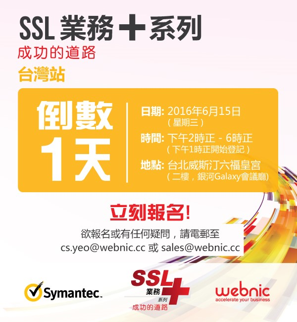 webnic,ssl,bearspace,symantec