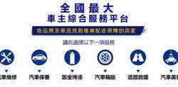 雲端主機、雲端主機、實體主機、主機代管、企業網址、資安服務、加密憑證、NCC, 才高八斗科技 Bearspac Technology 雲端服務專家