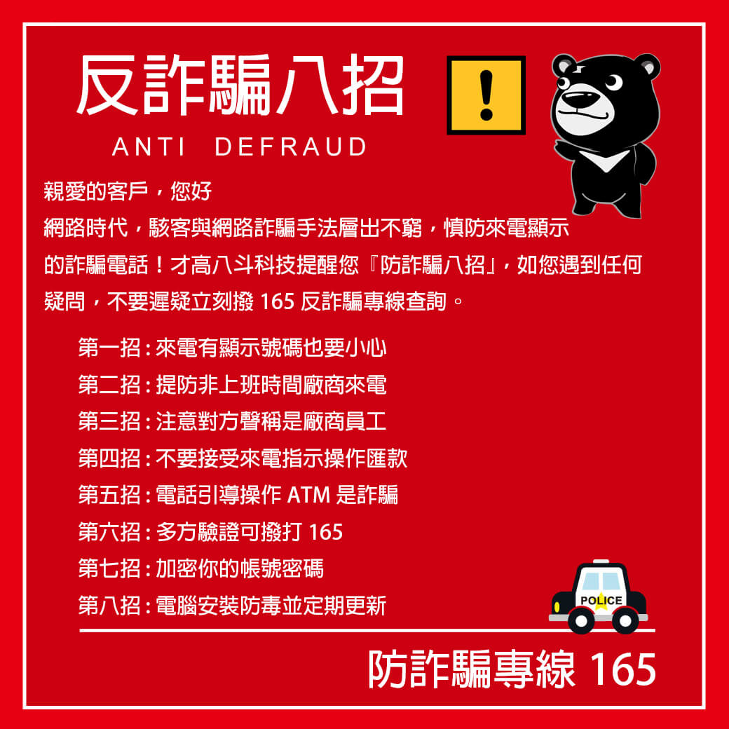 , 才高八斗科技 Bearspac Technology 雲端服務專家